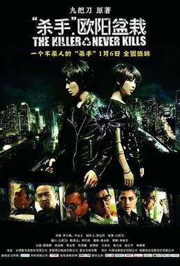 Постер фильма Убийца, который никогда не убивал (2011)