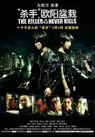 Убийца, который никогда не убивал (2011)