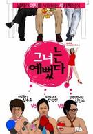 Жизнь – клевая штука (2008)
