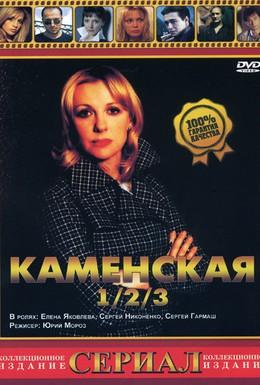 Постер фильма Каменская 3 (2003)