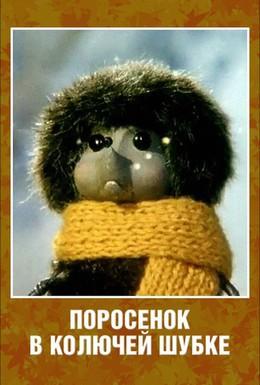 Постер фильма Поросёнок в колючей шубке (1981)