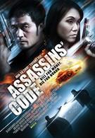 Код убийцы (2011)