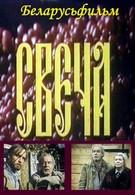 Свеча (1991)