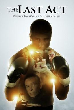 Постер фильма Последний акт (2012)