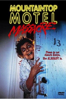Постер фильма Ночь убийств (1986)