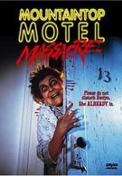 Ночь убийств (1983)