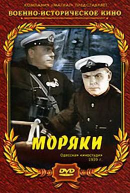 Постер фильма Моряки (1939)