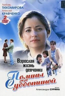 Постер фильма Взрослая жизнь девчонки Полины Субботиной (2007)