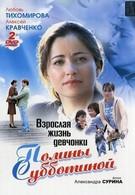 Взрослая жизнь девчонки Полины Субботиной (2007)