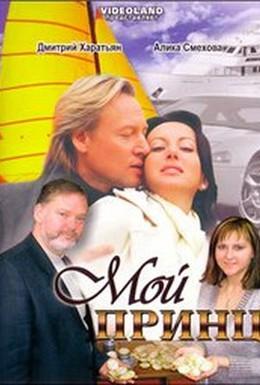 Постер фильма Мой принц (2006)