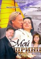 Мой принц (2006)