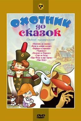 Постер фильма Охотник до сказок (1984)