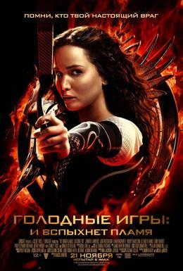 Постер фильма Голодные игры: И вспыхнет пламя (2013)