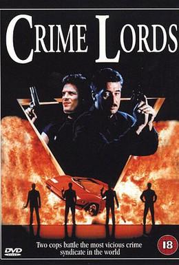 Постер фильма Боги уголовного сыска (1991)