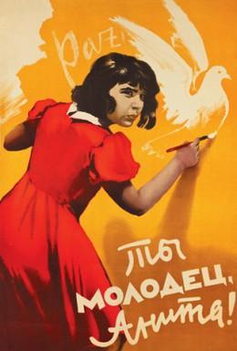 Постер фильма Ты молодец, Анита! (1956)