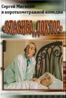 Постер фильма Спасибо, доктор (1995)