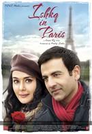 Любовь в Париже (2013)