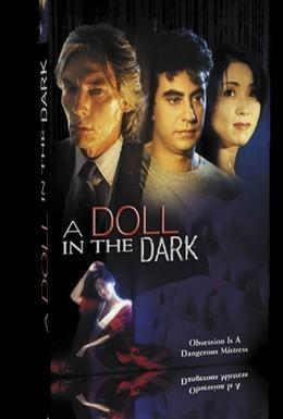 Постер фильма Кукла во тьме (1997)