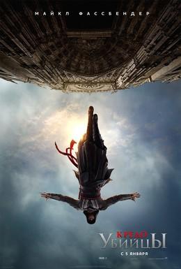 Постер фильма Кредо убийцы (2016)
