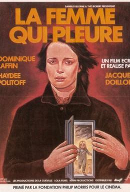 Постер фильма Плачущая женщина (1979)
