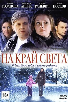 Постер фильма На край света (2011)