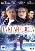 На край света (2011)