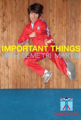 Постер фильма Важные вещи с Деметри Мартином (2009)