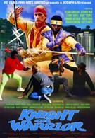 Ниндзя: Безмолвный убийца (1987)