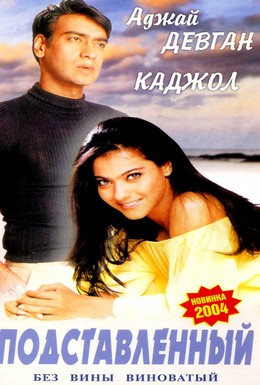 Постер фильма Подставленный (1995)
