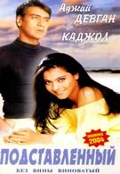 Подставленный (1995)