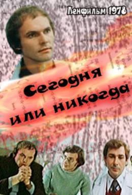 Постер фильма Сегодня или никогда (1978)