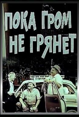 Постер фильма Пока гром не грянет (1967)