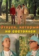Отпуск, который не состоялся (1977)