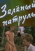 Зелёный патруль (1961)