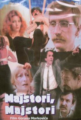 Постер фильма Мастера, мастера (1980)