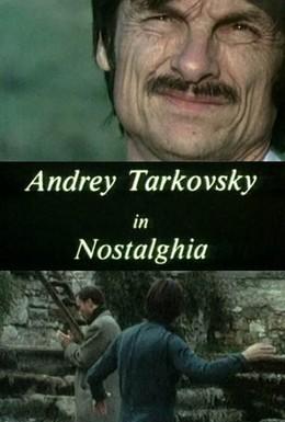Постер фильма Андрей Тарковский в Ностальгии (1984)
