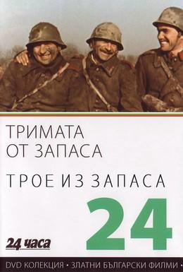 Постер фильма Трое из запаса (1971)