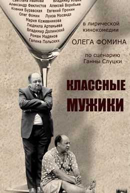 Постер фильма Классные мужики (2010)
