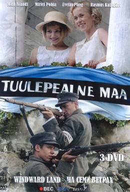 Постер фильма На семи ветрах (2008)