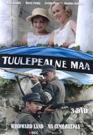 На семи ветрах (2008)
