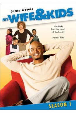 Постер фильма Моя жена и дети (2001)