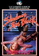 Тени становятся черными (1984)