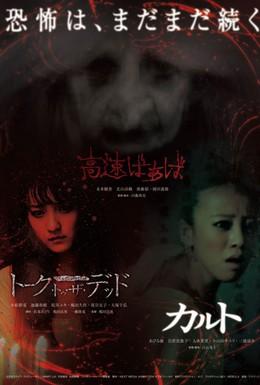 Постер фильма Культ (2013)