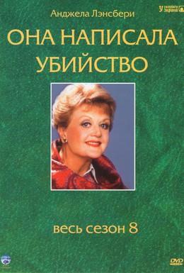 Постер фильма Она написала убийство (1991)