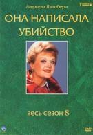 Она написала убийство (1991)