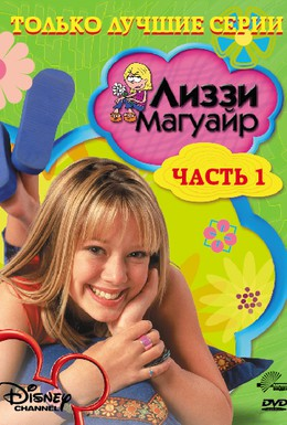 Постер фильма Лиззи Магуайр (2001)