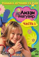 Лиззи Магуайр (2001)