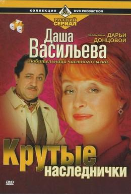Постер фильма Даша Васильева. Любительница частного сыска: Крутые наследнички (2003)