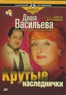 Даша Васильева. Любительница частного сыска: Крутые наследнички (2003)