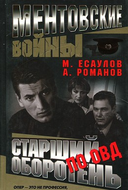 Постер фильма Ментовские войны (2004)